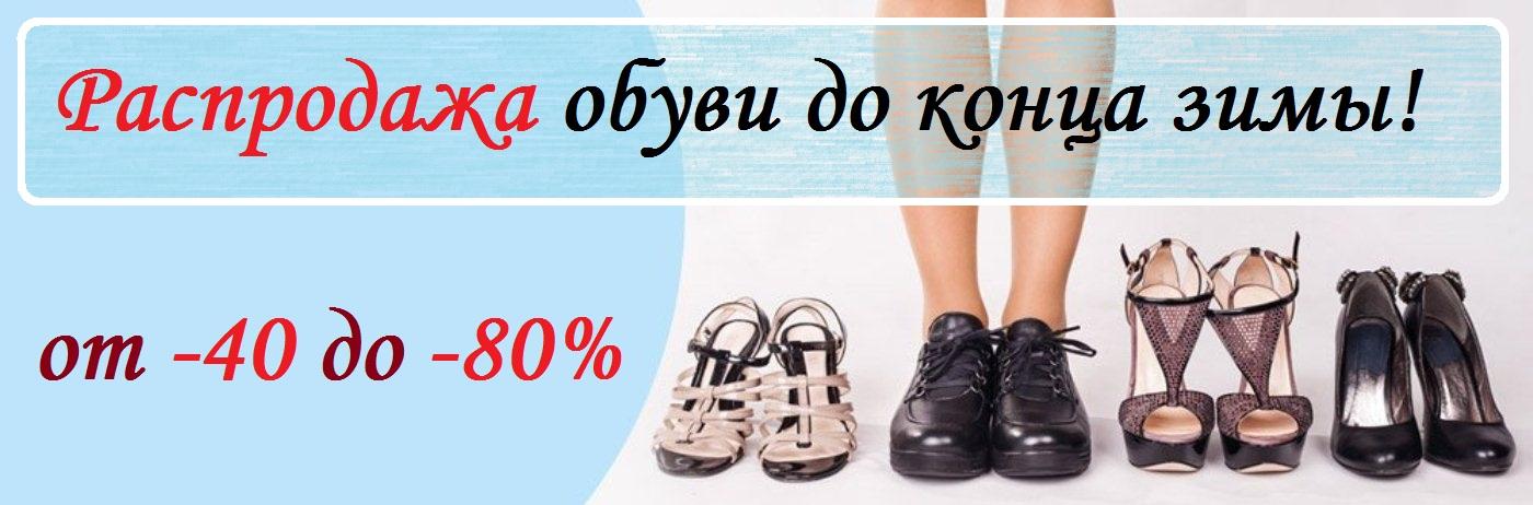 banner-rasprodazha_obuvi