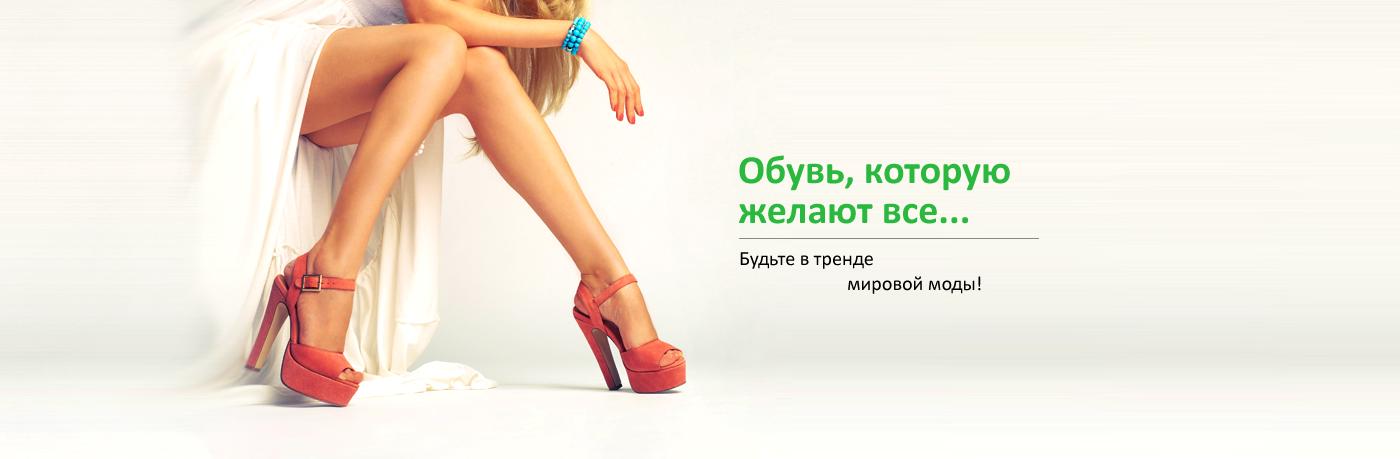 banner_hity_obuvi