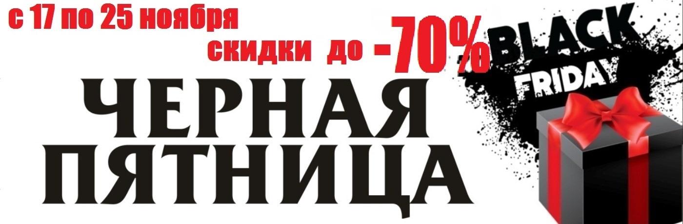 chjornaya_pyatnica_na_tufelek