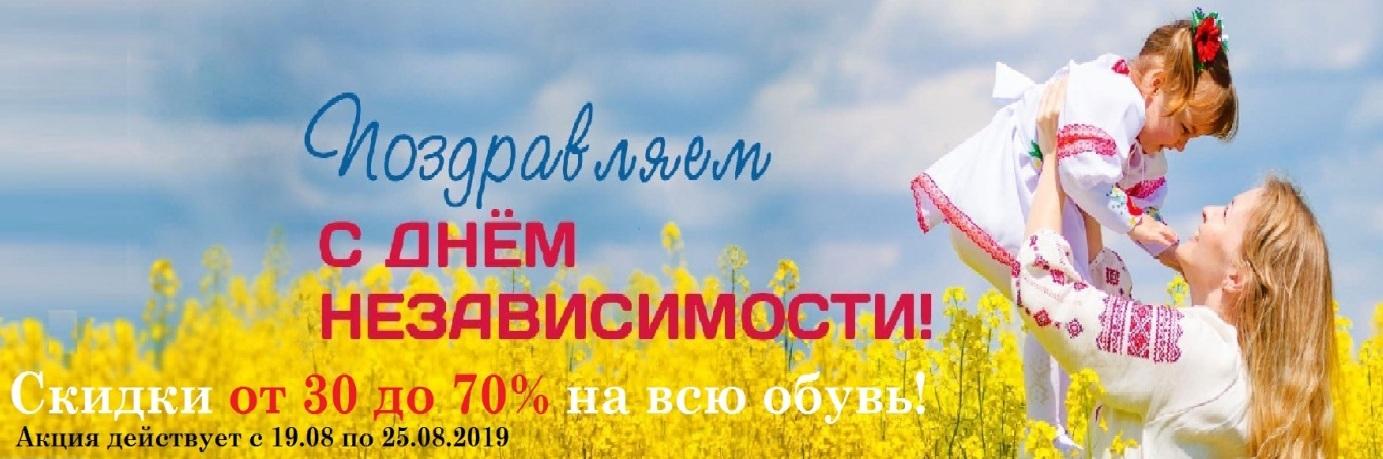 den_nezavisimosti_ukrainy