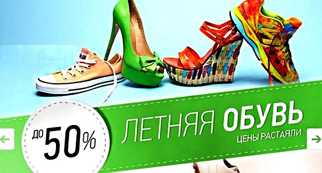 letnyaya_obuv_po_skidkam