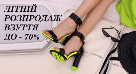litniy_rozprodazh_vzuttya__mob_