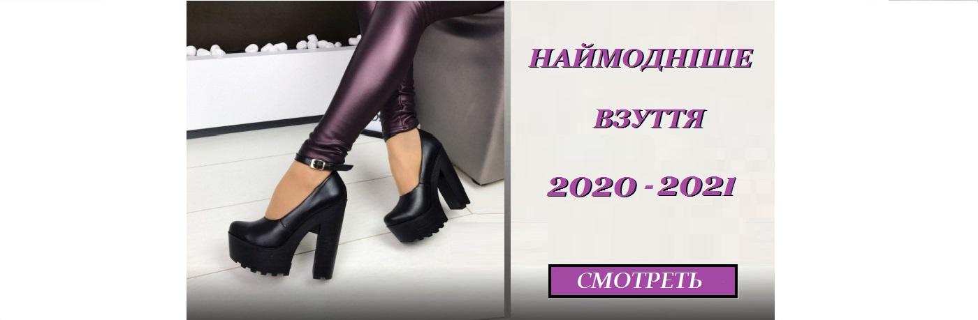 modnaya_obuv_2021_g