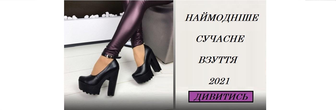 modnaya_obuv_2021_uk