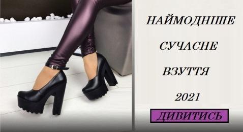 modnaya_obuv_2021_uk_mob