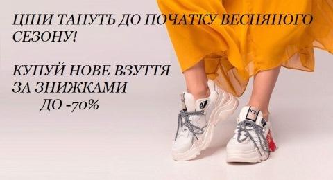 modnaya_obuv_mob