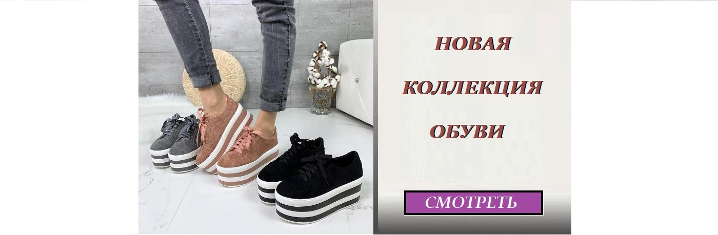modnaya_obuv_novinki-1