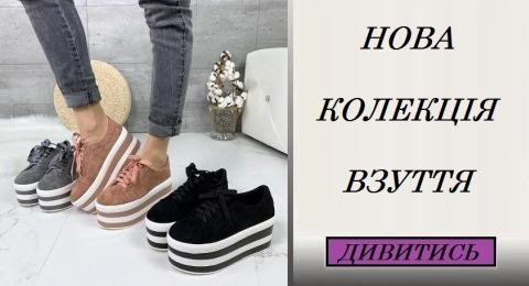 modnaya_obuv_novinki-uk_mob