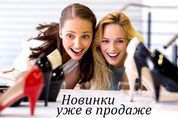 novinki_obuvi