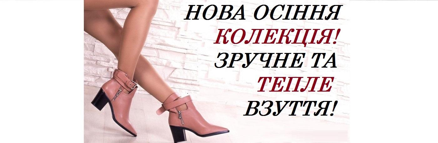 novinki_obuvi_osen-zima
