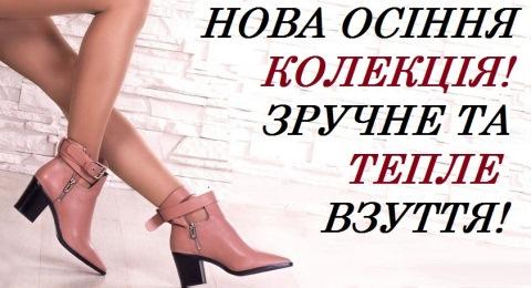 novinki_obuvi_osen-zima_mob_