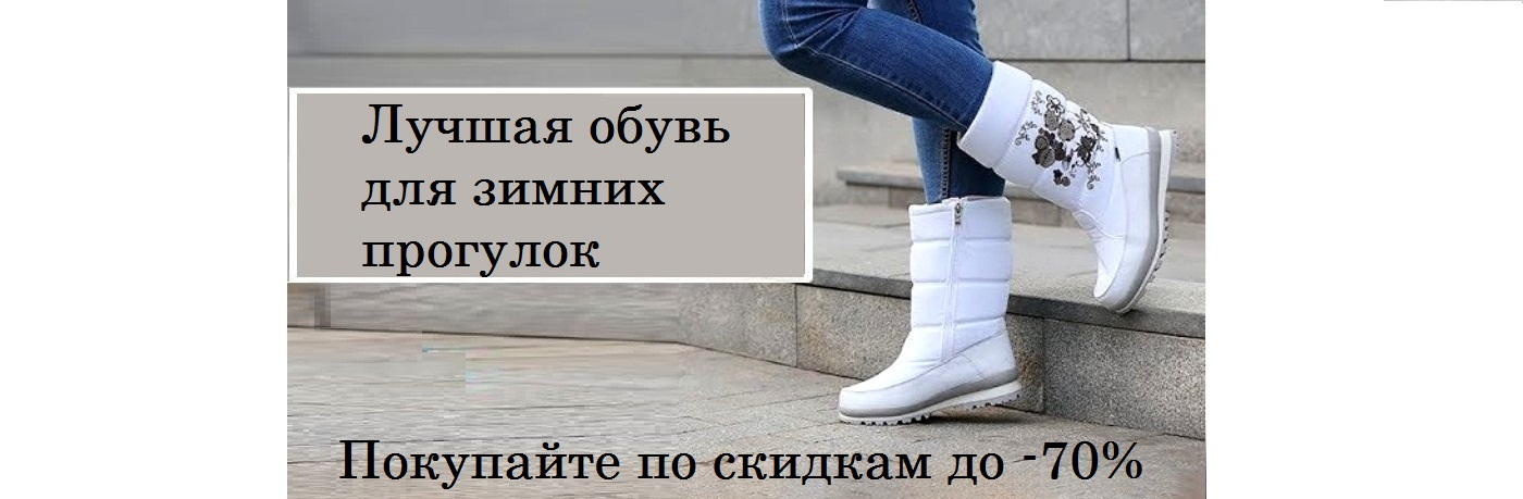 novinki_zimney_obuvi_2021