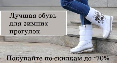 novinki_zimney_obuvi_2021_-_mob