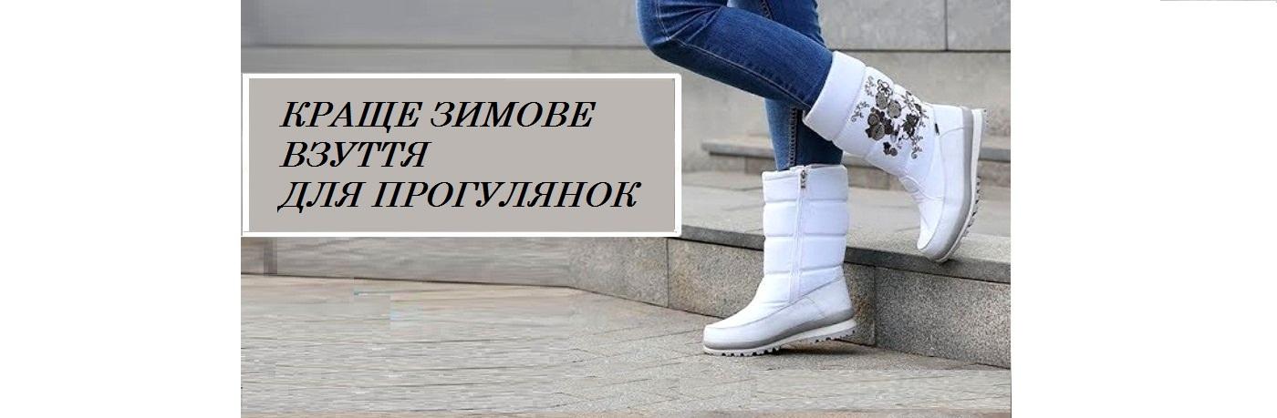 novinki_zimney_obuvi_2021uk