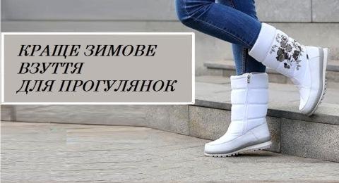 novinki_zimney_obuvi_2021uk_mob