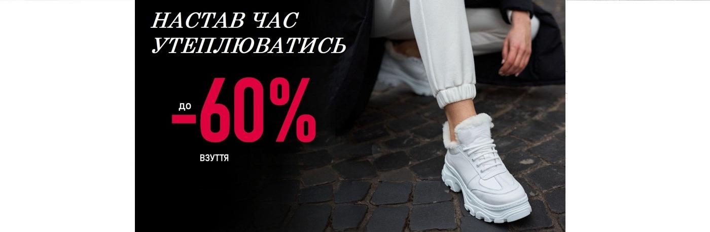 obuv_osen-zima