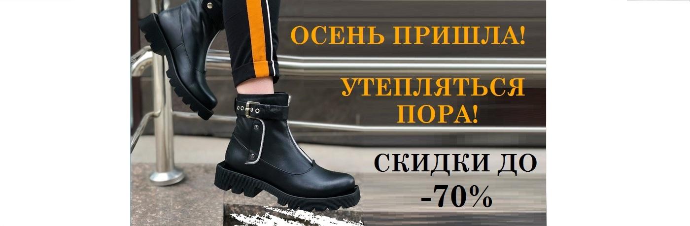 osennyaya_kollekciya_obuvi