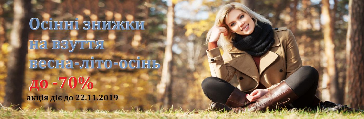 osennyaya_rasprodazha_obuvi