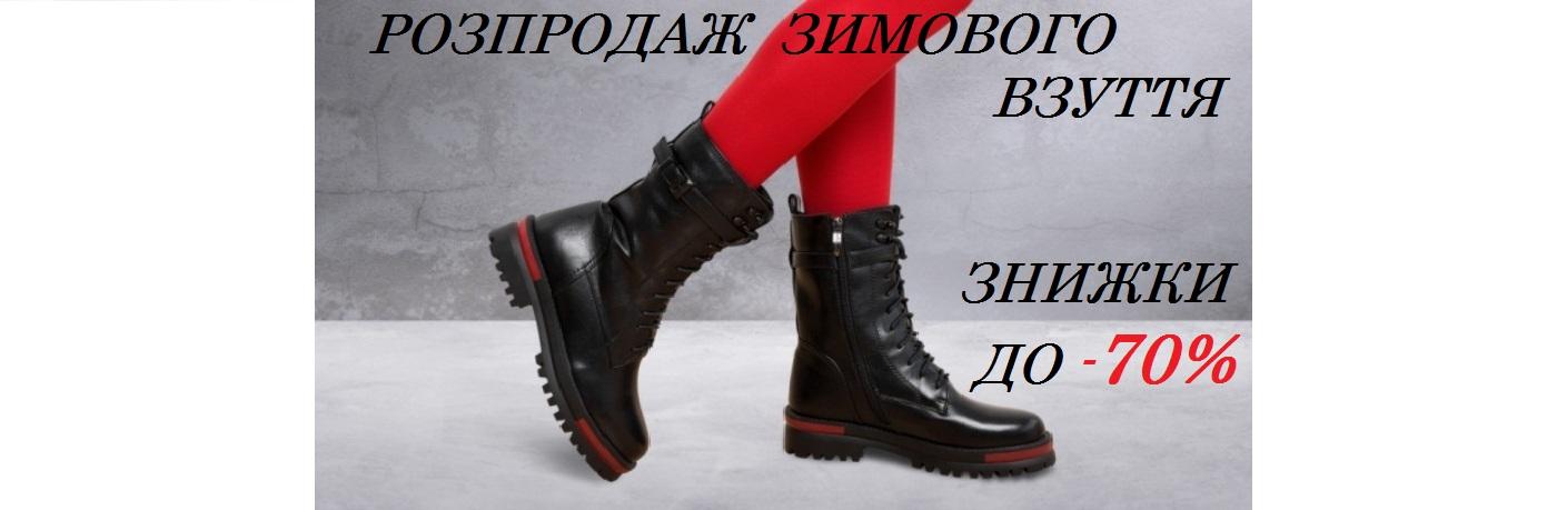 rasprodazha_zimney_obuvi_2021