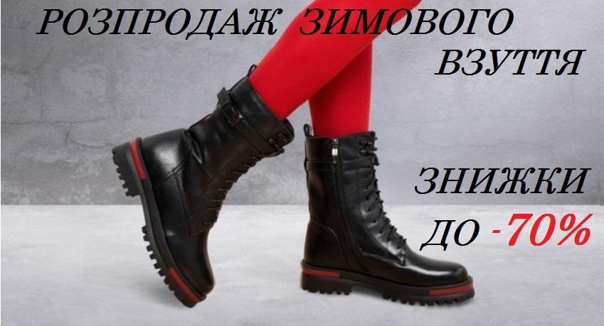 rasprodazha_zimney_obuvi_2021_mob
