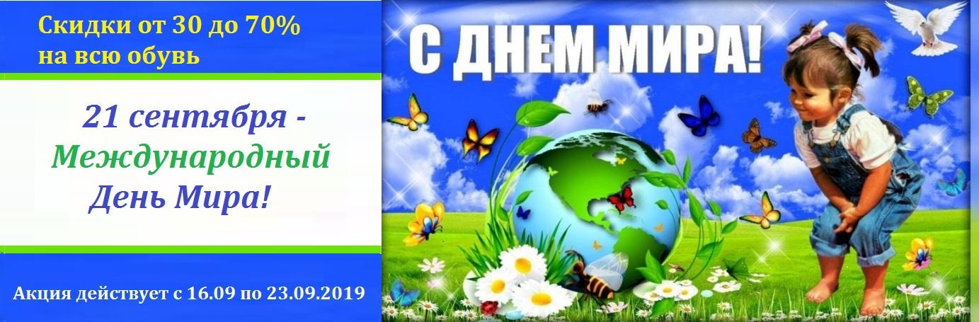 skidki_k_dnyu_mira