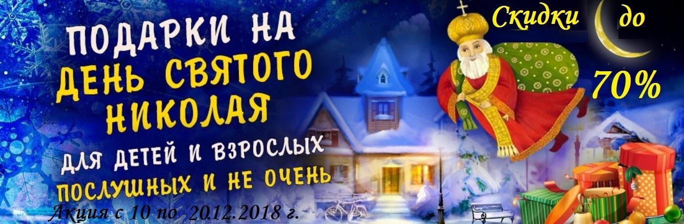 skidki_k_svyatomu_nikolayu!!