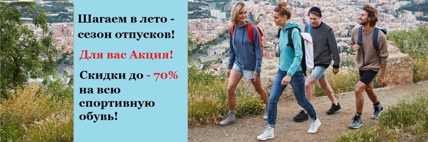 skidki_na_sportivnuyu_obuv
