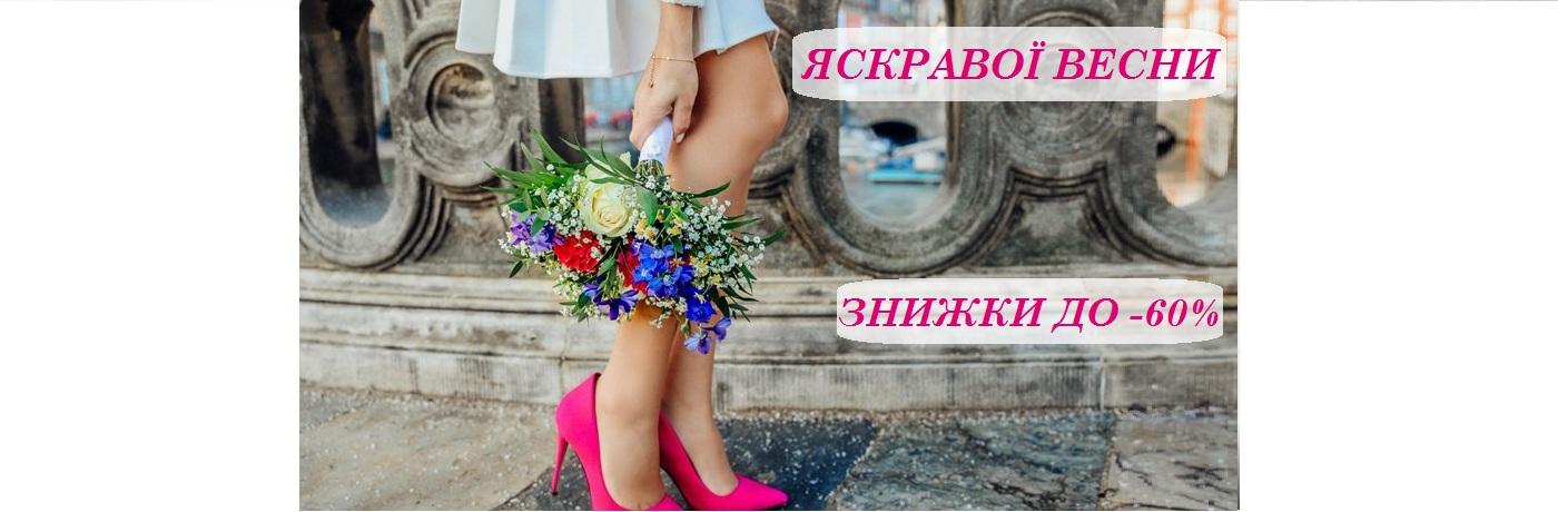 vesennie_skidki