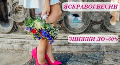 vesennie_skidki__mob_