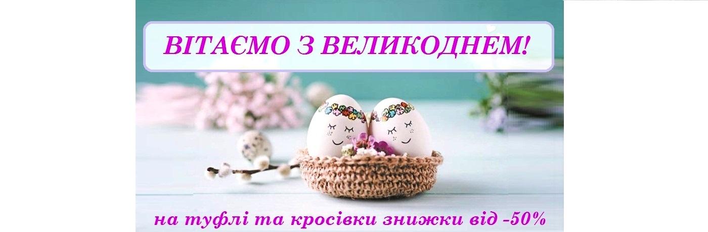 znizhki_do_velikodnya
