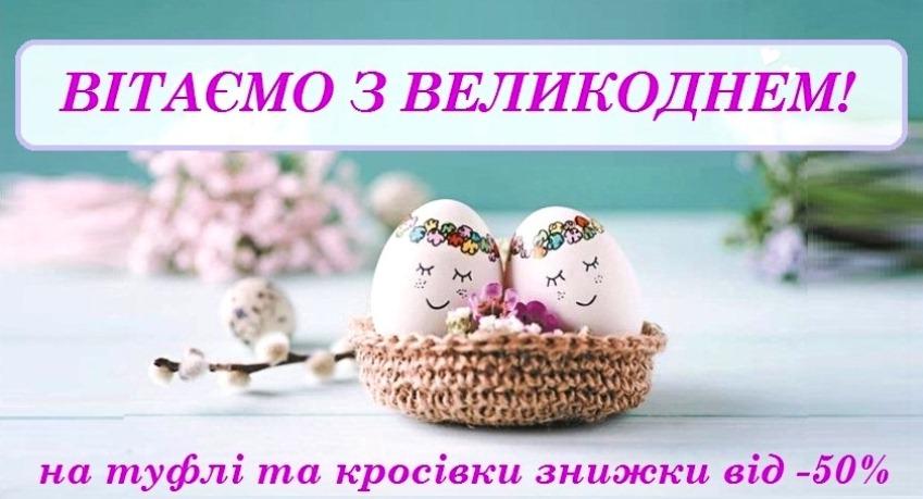 znizhki_do_velikodnya__mob_