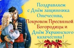 Праздничные скидки до 30% к Дню защитника Отечества и Покровы Пресвятой Богородицы