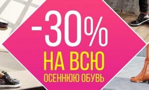 23dcf6df0 Осенняя акция по распродаже обуви 2018
