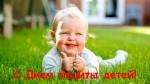 Акция к Дню защиты детей!
