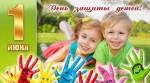 Праздничные скидки -15% к Дню защиты детей!