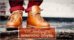 Как выбрать зимнюю обувь: ботинки и сапоги для ребенка и взрослых