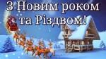 Рождественская Акция!