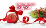 Рождественские скидки -40%!
