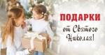 Акция к Дню Святого Николая!