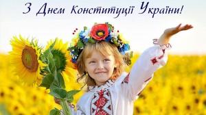 День Конституции Украины
