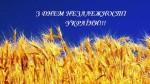 Праздничная скидка к Дню Независимости Украины!