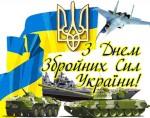 6 декабря - День Вооруженных сил Украины.