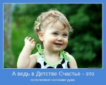 День защиты детей-1 июня!