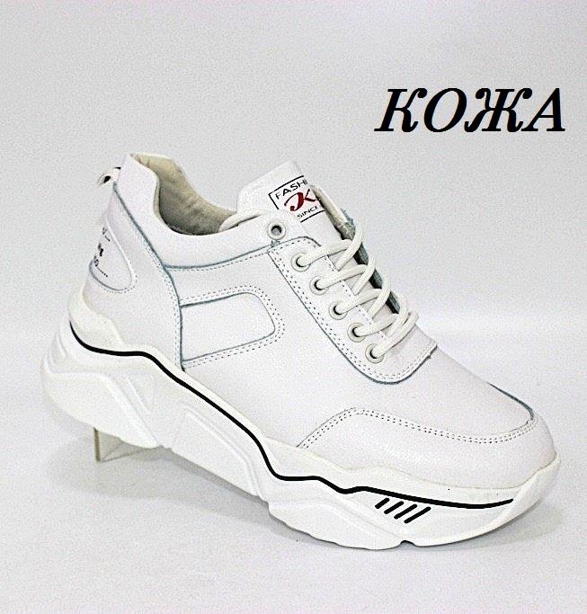 Белые кожаные кроссовки на толстой подошве в Киеве - купить в интернет магазине