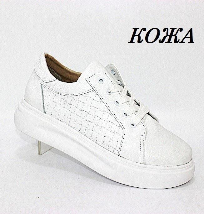 Белые кожаные кроссовки с декоративным плетением в Киеве - купить в интернет магазине