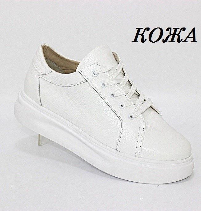 Кожаные белые кроссовки для женщин производства Украина