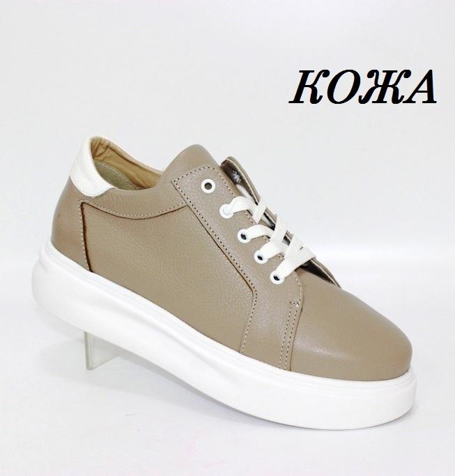 Бежевые кожаные кроссовки на толстой подошве в Киеве - купить в интернет магазине